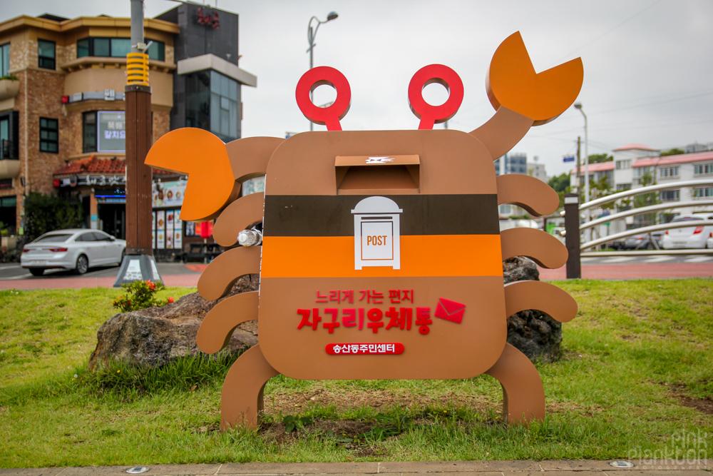 crab mailbox on Jeju Island in South korea