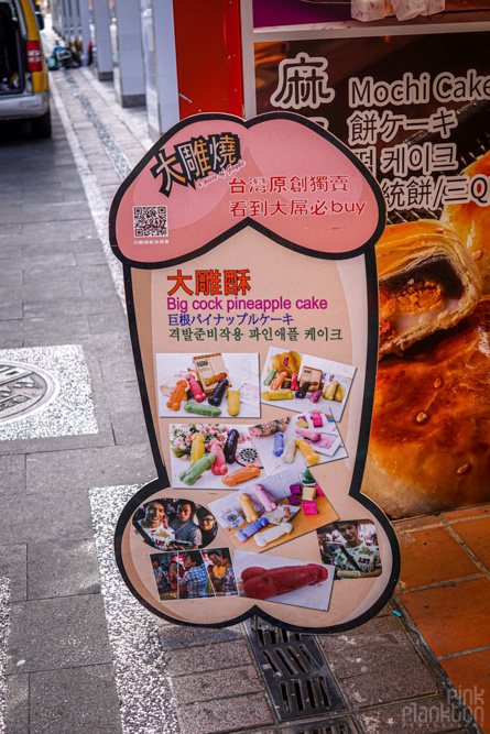 penis cake sign in Taipei, Taiwan