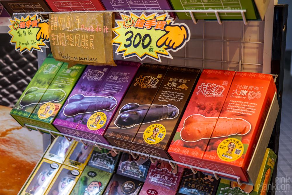 penis cakes in Taipei, Taiwan